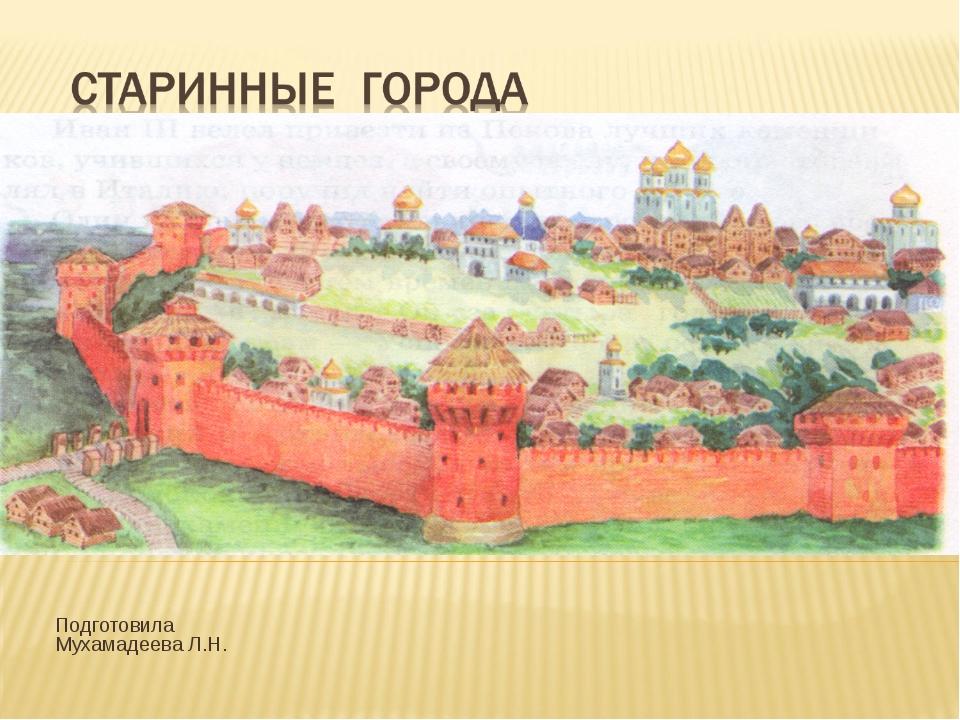 Подготовила Мухамадеева Л.Н.