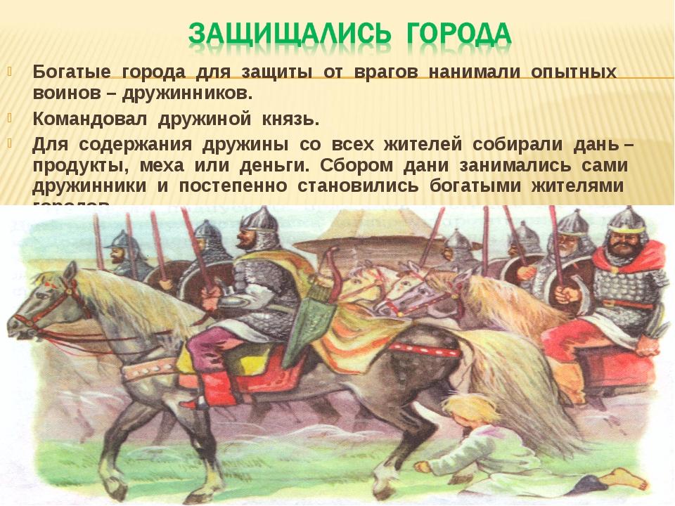 Богатые города для защиты от врагов нанимали опытных воинов – дружинников. Ко...