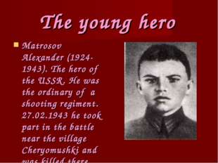 The young hero Matrosov Alexander (1924-1943). The hero of the USSR. He was t