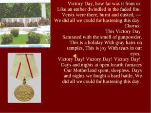 Victory Day, how far was it from us Like an ember dwindled in the faded fire.