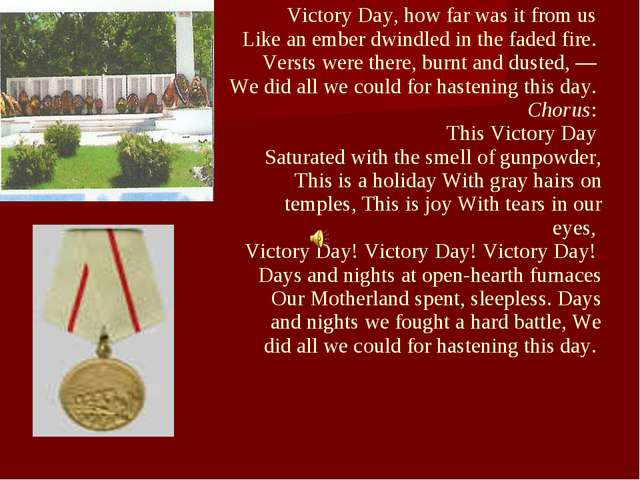 Victory Day, how far was it from us Like an ember dwindled in the faded fire....