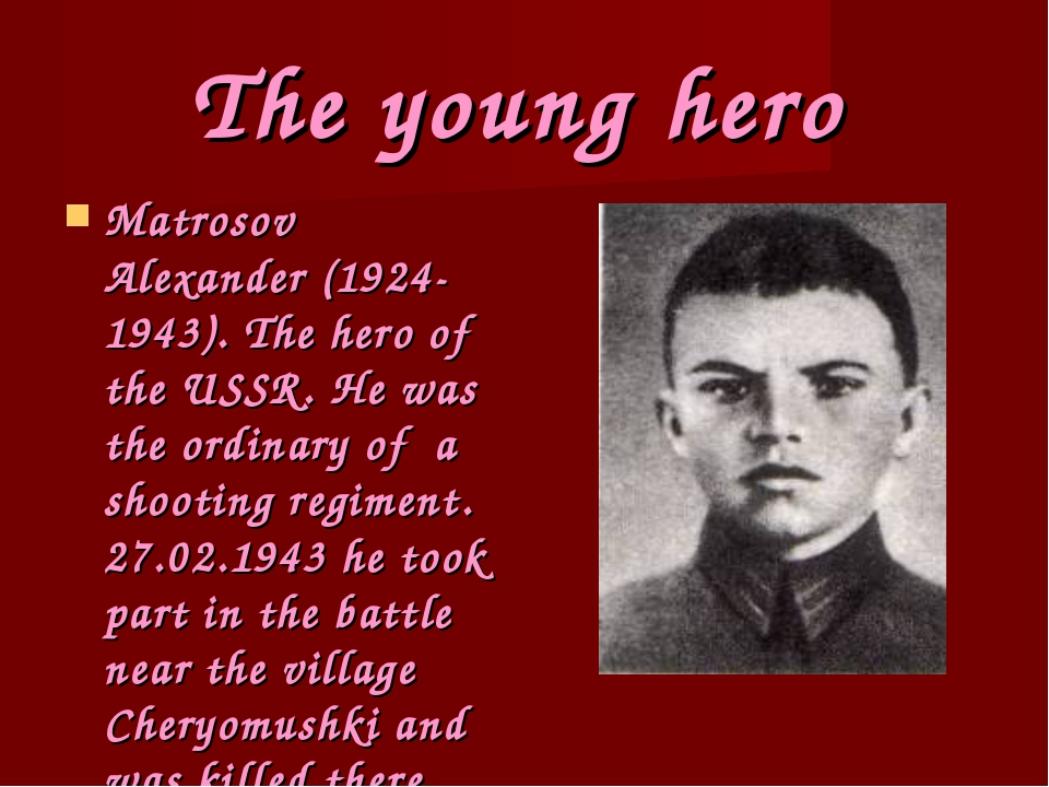 The young hero Matrosov Alexander (1924-1943). The hero of the USSR. He was t...