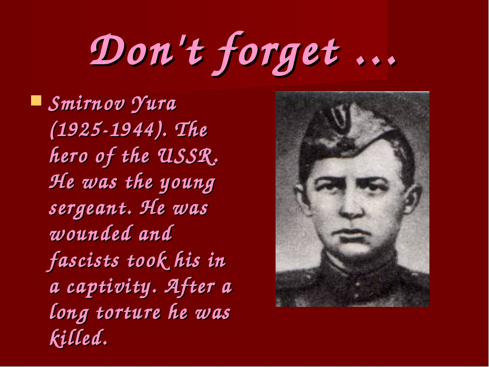 Don't forget … Smirnov Yura (1925-1944). The hero of the USSR. He was the you...