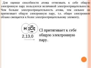 Для оценки способности атома оттягивать к себе общую электронную пару пользую