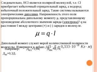 Следовательно, HCl является полярной молекулой, т.е. Cl приобретает избыточны