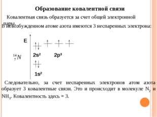 Образование ковалентной связи Ковалентная связь образуется за счет общей элек