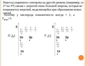 Переход спаренного электрона на другой уровень (например, со 2го на 3ий) связ