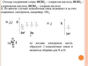 Отсюда соединения хлора: HClO2 – хлористая кислота, HСlO3 – хлорноватая кисло