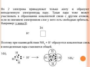 Но 2 электрона принадлежат только азоту и образуют неподеленную электронную