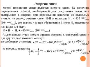 Энергия связи Мерой прочности связи является энергия связи. Её величина опред