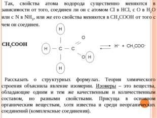 Так, свойства атома водорода существенно меняются в зависимости от того, соед