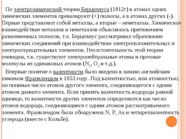 По электрохимической теории Берцелиуса (1812г) в атомах одних химических элем...