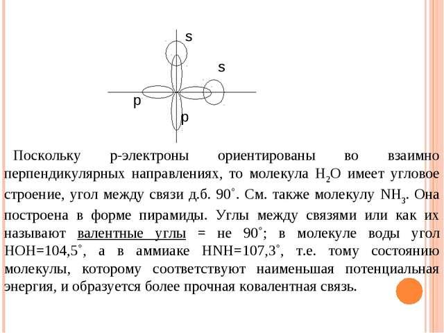 Поскольку р-электроны ориентированы во взаимно перпендикулярных направлениях,...
