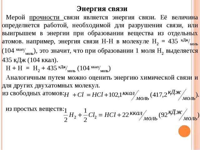 Энергия связи Мерой прочности связи является энергия связи. Её величина опред...