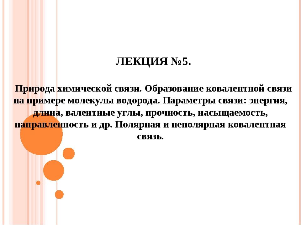 ЛЕКЦИЯ №5. Природа химической связи. Образование ковалентной связи на примере...