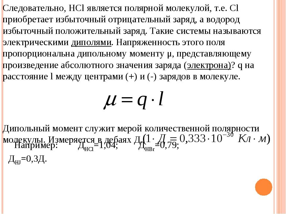 Следовательно, HCl является полярной молекулой, т.е. Cl приобретает избыточны...