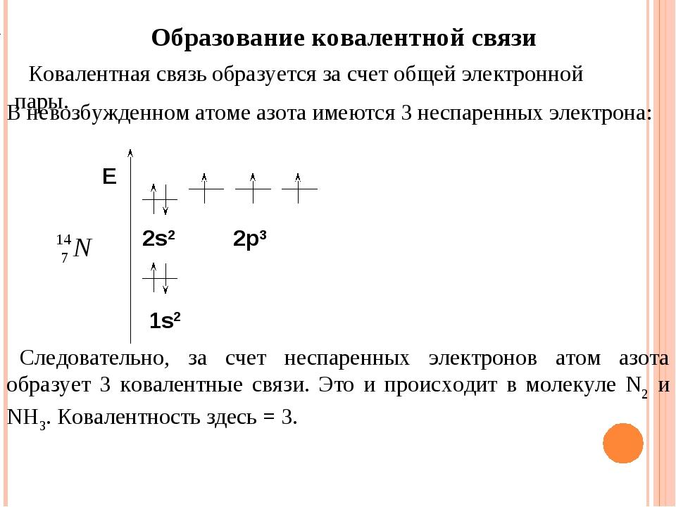 Образование ковалентной связи Ковалентная связь образуется за счет общей элек...