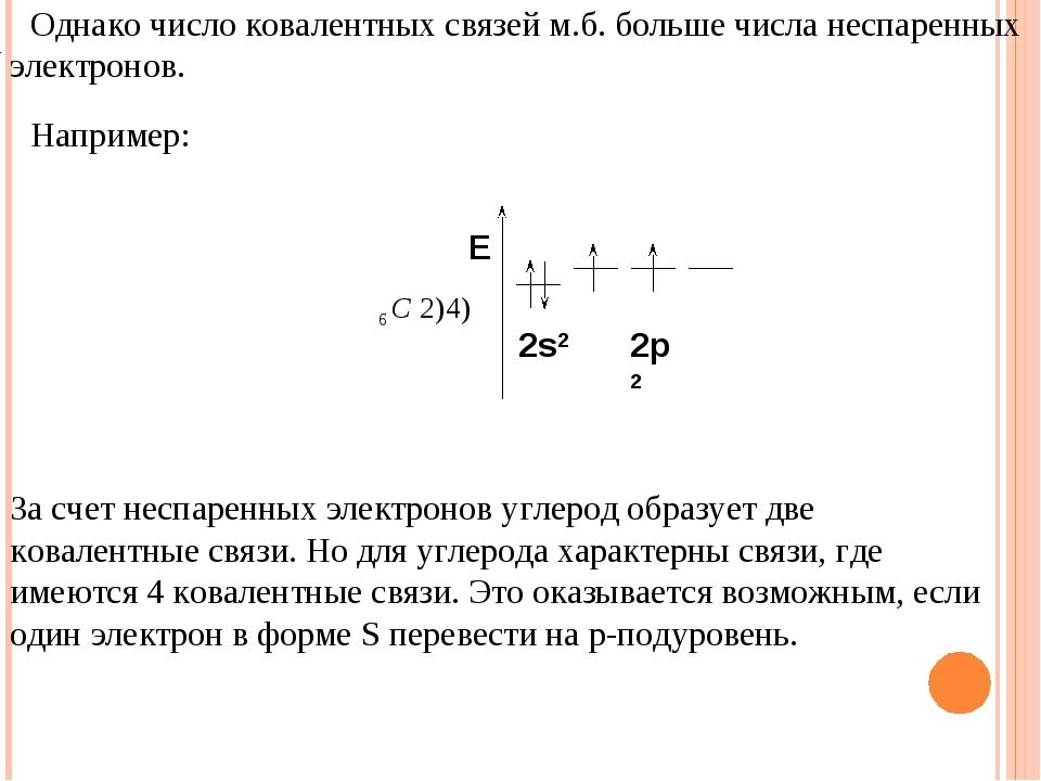 Однако число ковалентных связей м.б. больше числа неспаренных электронов. Нап...