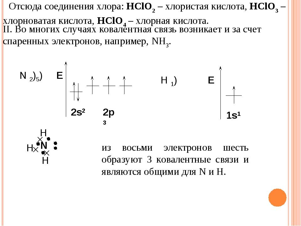 Отсюда соединения хлора: HClO2 – хлористая кислота, HСlO3 – хлорноватая кисло...
