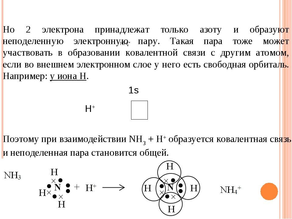 Но 2 электрона принадлежат только азоту и образуют неподеленную электронную...