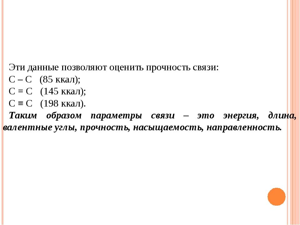 Эти данные позволяют оценить прочность связи: С – С (85 ккал); С = С (145 кка...