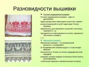 Разновидности вышивки Русская традиционная вышивка Русская традиционная вышив