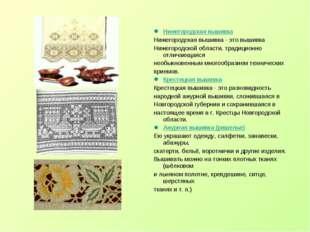 Нижегородская вышивка Нижегородская вышивка - этовышивка Нижегородскойоблас