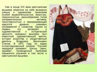 Уже в конце XIX века крестьянская вышивка обратила на себя внимание ученых и