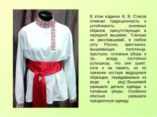 В этом издании В. В. Стасов отмечал традиционность и устойчивость основных об