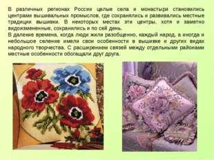 В различных регионах России целые села и монастыри становились центрами вышив