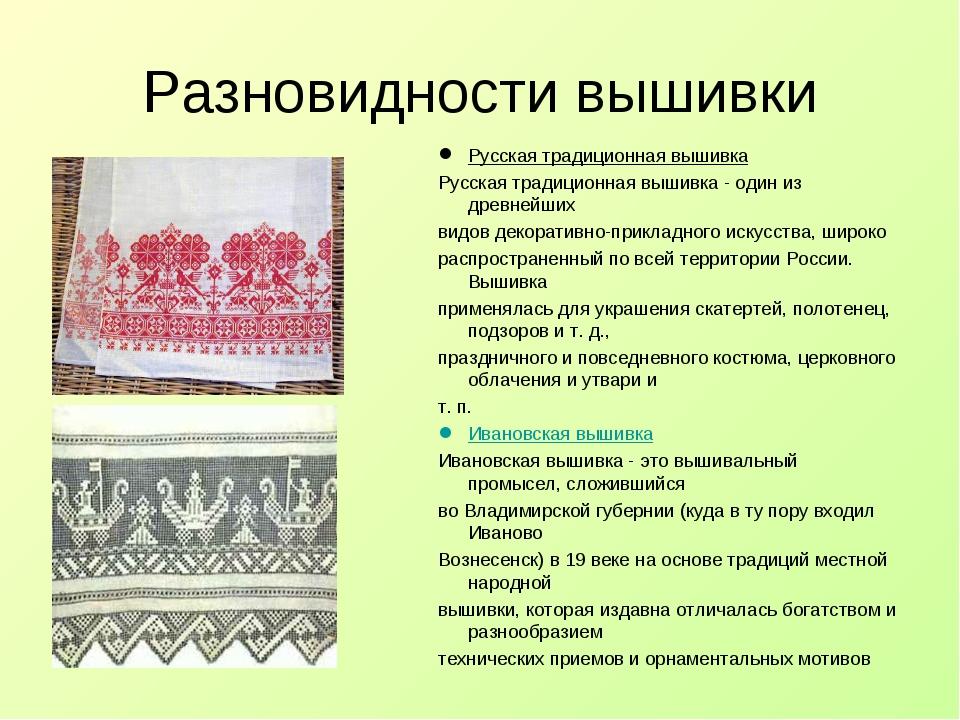 Разновидности вышивки Русская традиционная вышивка Русская традиционная вышив...
