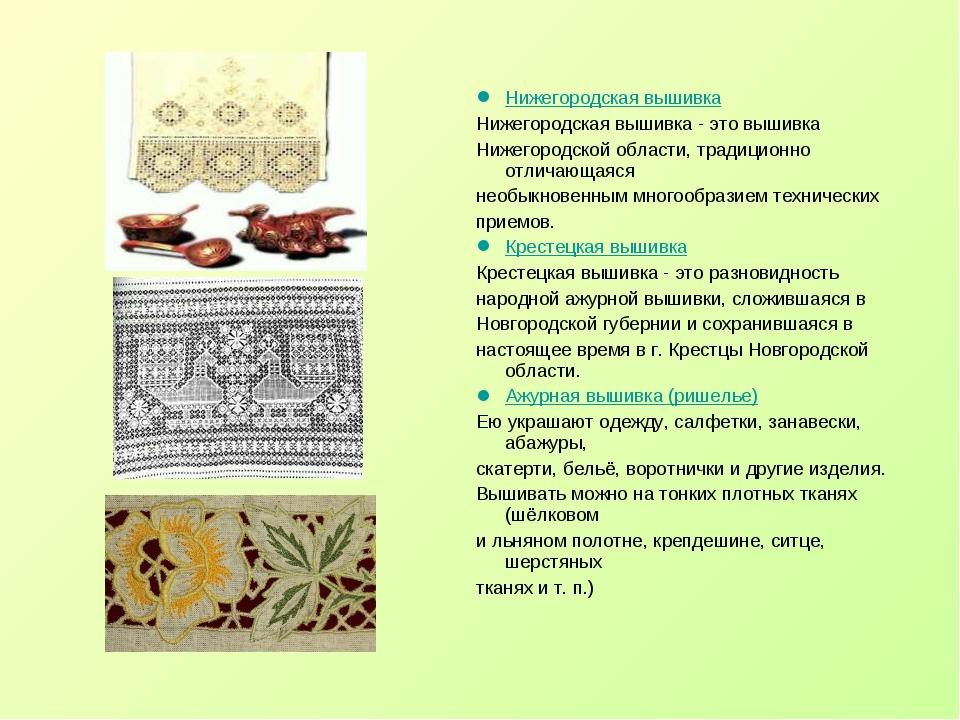 Нижегородская вышивка Нижегородская вышивка - этовышивка Нижегородскойоблас...