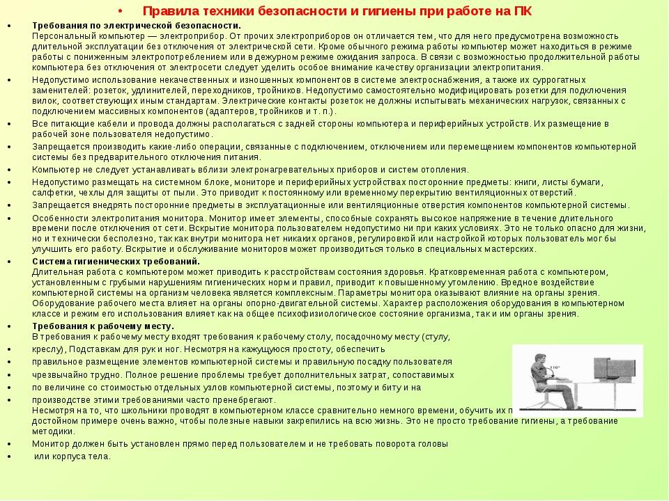Правила техники безопасности и гигиены при работе на ПК Требования по электри...