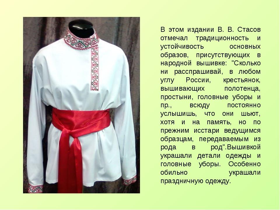В этом издании В. В. Стасов отмечал традиционность и устойчивость основных об...