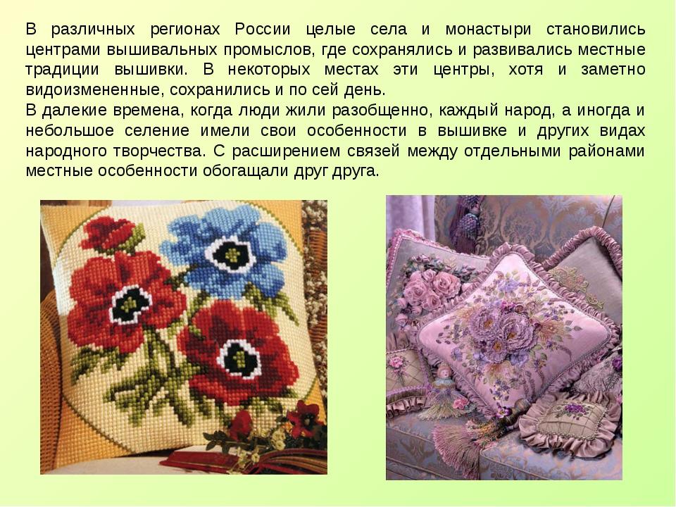 В различных регионах России целые села и монастыри становились центрами вышив...