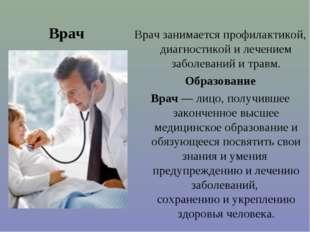 Врач Врач занимается профилактикой, диагностикой и лечением заболеваний и тра