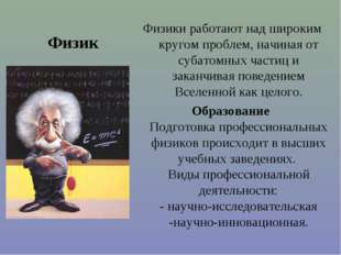 Физик Физики работают над широким кругом проблем, начиная от субатомных части