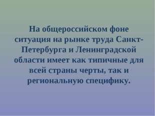 На общероссийском фоне ситуация на рынке труда Санкт-Петербурга и Ленинградск