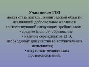 Участником ГОЗ может стать житель Ленинградской области, изъявивший доброволь