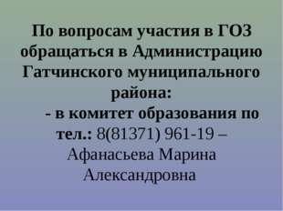 По вопросам участия в ГОЗ обращаться в Администрацию Гатчинского муниципальн
