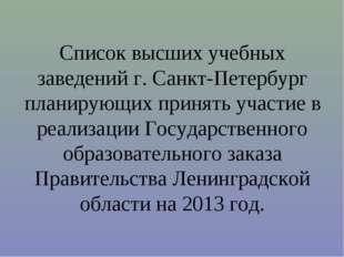 Список высших учебных заведений г. Санкт-Петербург планирующих принять участи