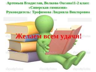 Артемьев Владислав, Волкова Оксана11-2 класс «Сиверская гимназия» Руководител