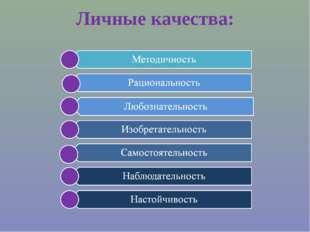 Личные качества: