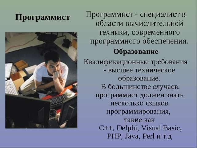 Программист Программист - специалист в области вычислительной техники, совре...