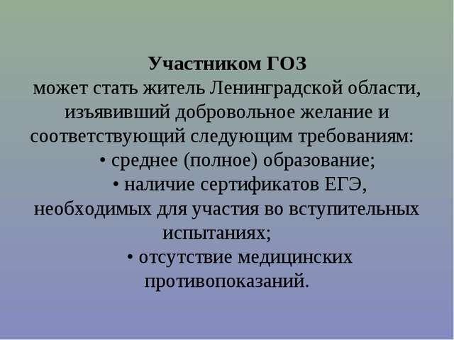 Участником ГОЗ может стать житель Ленинградской области, изъявивший доброволь...
