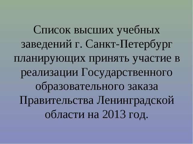 Список высших учебных заведений г. Санкт-Петербург планирующих принять участи...
