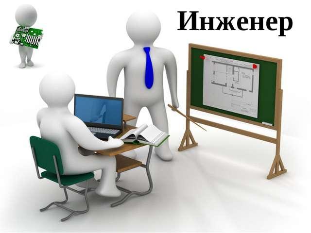 Инженер