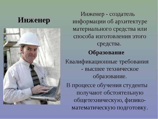 Инженер Инженер - создатель информации об архитектуре материального средства...
