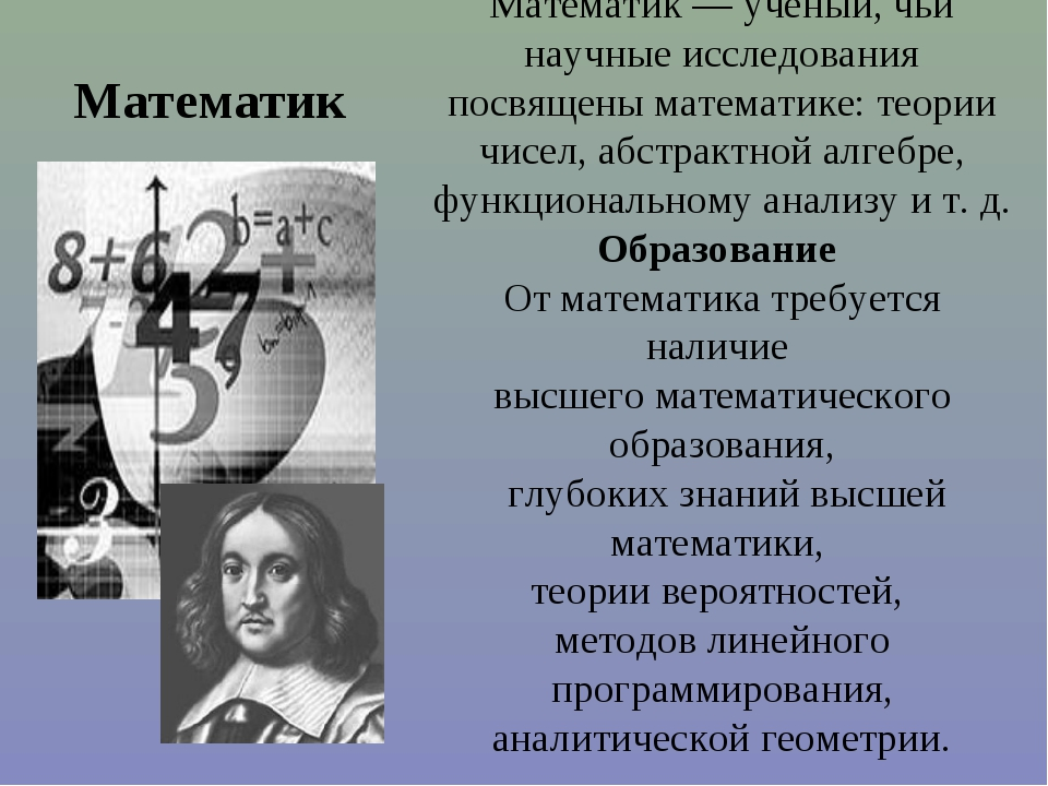 Математик Математик — учёный, чьи научные исследования посвящены математике:...