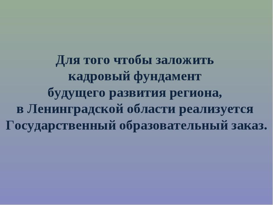 Для того чтобы заложить кадровый фундамент будущего развития региона, в Ленин...